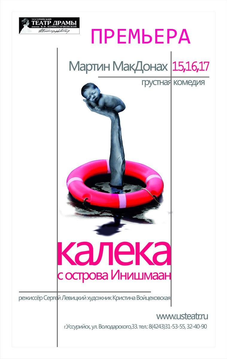 Театр в уссурийске афиша забронировать билет в кино витебск